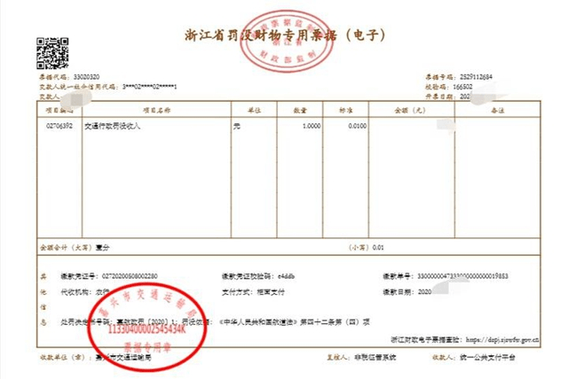 7月起执行!嘉兴市级非税收入将不再开具纸质票据